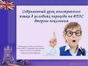 Современный урок иностранного языка в условиях перехода на ФГОС второго покол