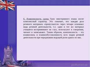 6. Комплексность урока.Урок иностранного языка носит комплексный характер. Э