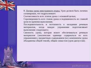 8.Логика урока иностранного языка.Урок должен быть логично спланирован, что