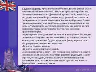 3. Единство целей.Урок иностранного языка должен решать целый комплекс целей