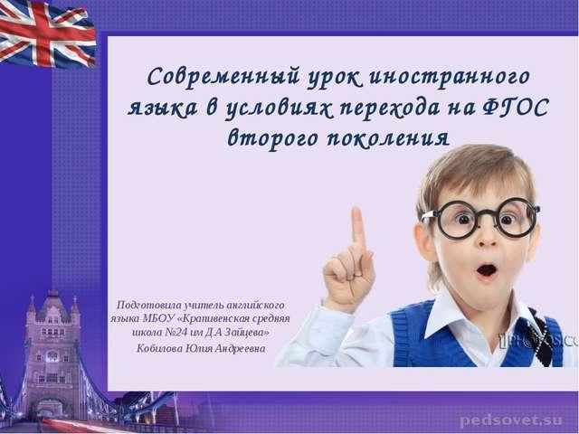Современный урок иностранного языка в условиях перехода на ФГОС второго покол...
