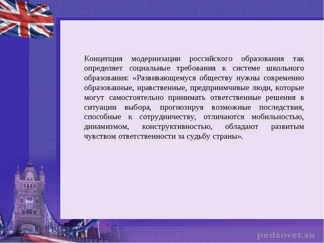 Концепция модернизации российского образования так определяет социальные треб...
