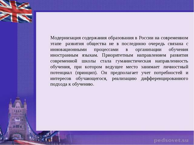 Модернизация содержания образования в России на современном этапе развития о...