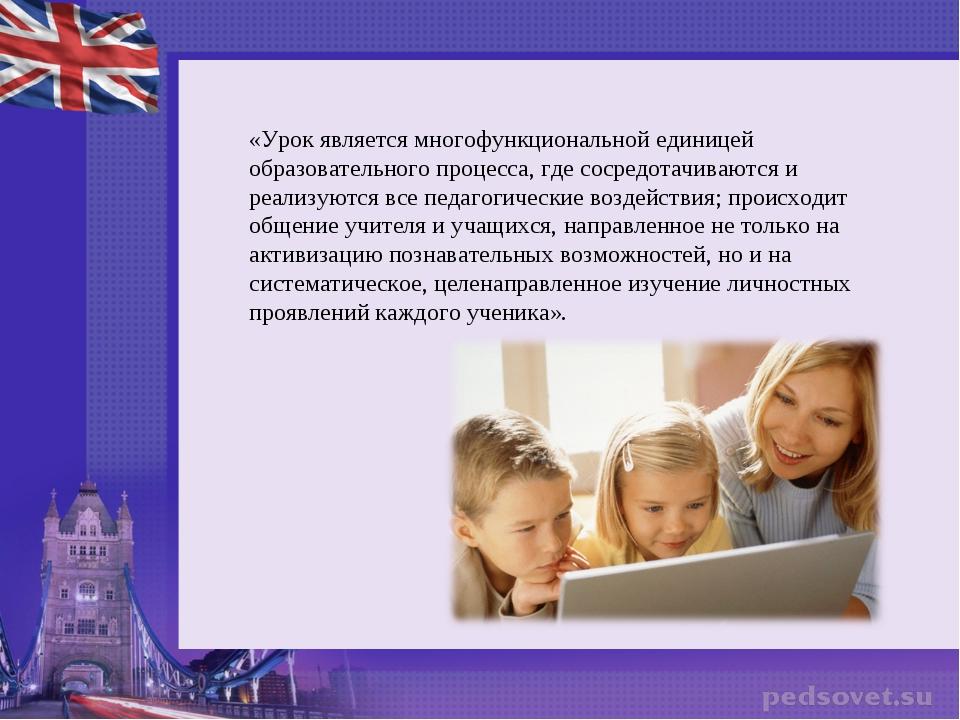 «Урок является многофункциональной единицей образовательного процесса, где со...