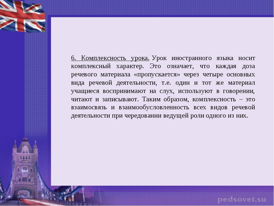 6. Комплексность урока.Урок иностранного языка носит комплексный характер. Э...