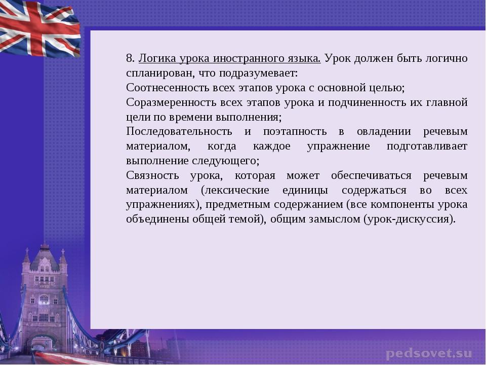 8.Логика урока иностранного языка.Урок должен быть логично спланирован, что...