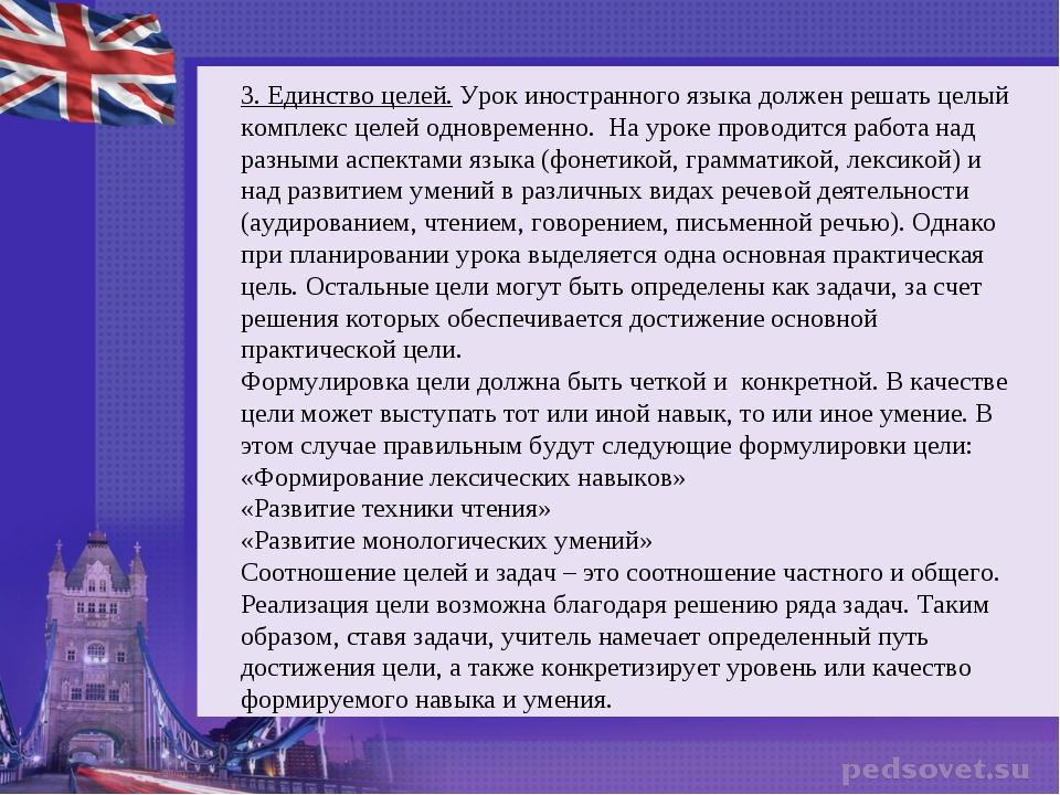 3. Единство целей.Урок иностранного языка должен решать целый комплекс целей...