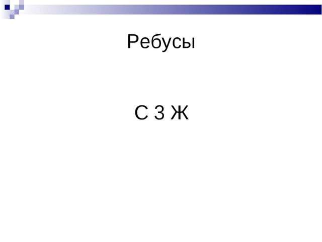 Ребусы С 3 Ж