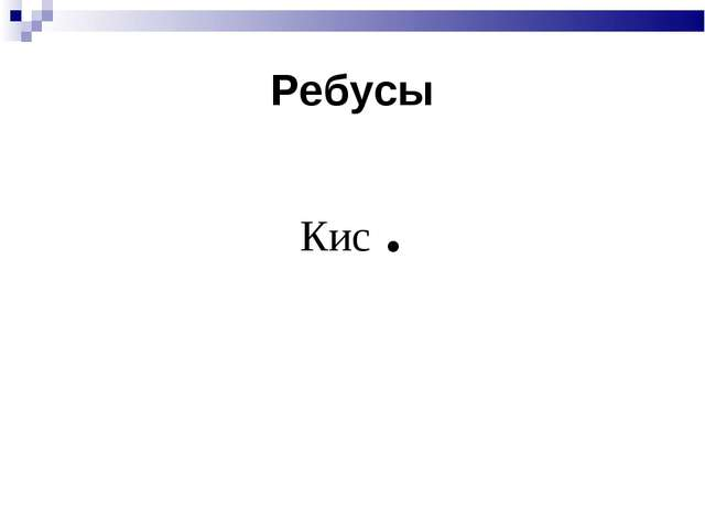 Ребусы Кис .