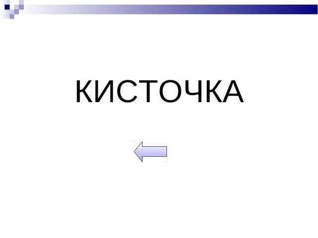 КИСТОЧКА