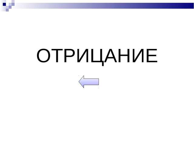 ОТРИЦАНИЕ