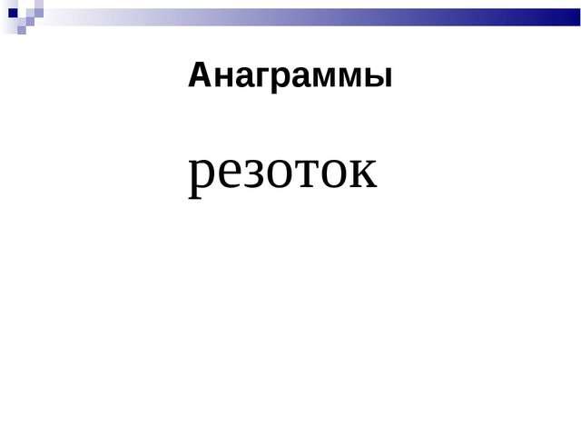 Анаграммы резоток
