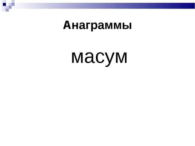 Анаграммы масум