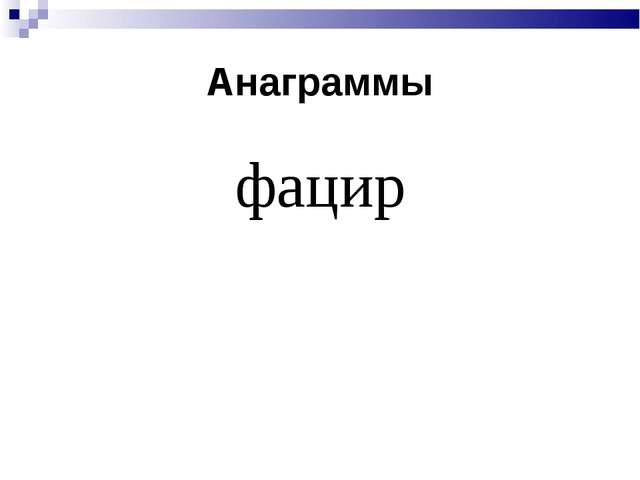 Анаграммы фацир