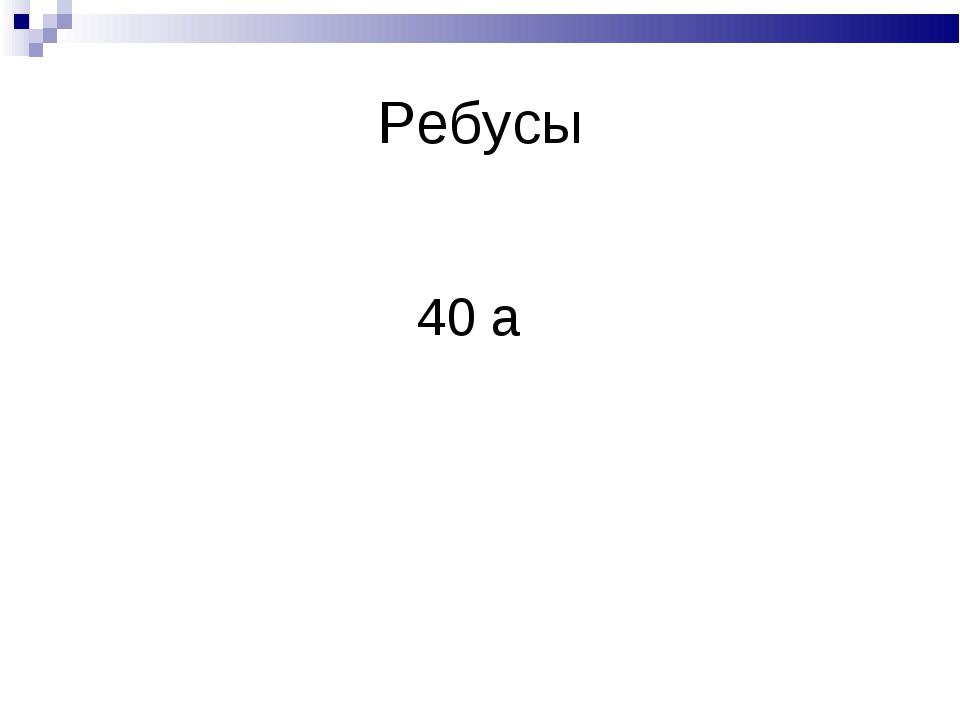Ребусы 40 а