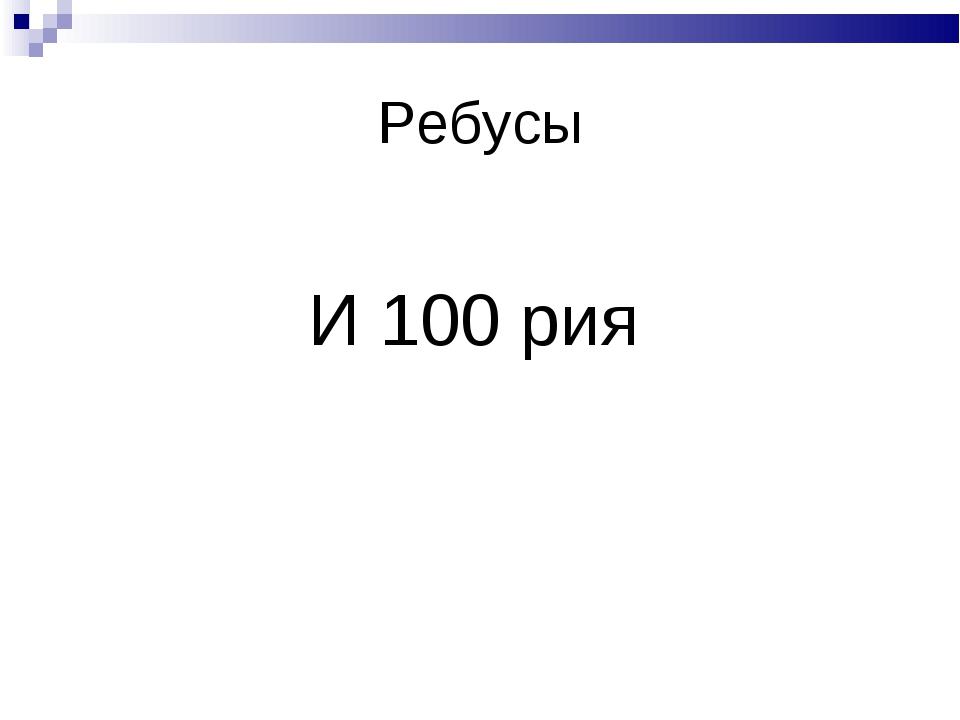 Ребусы И 100 рия