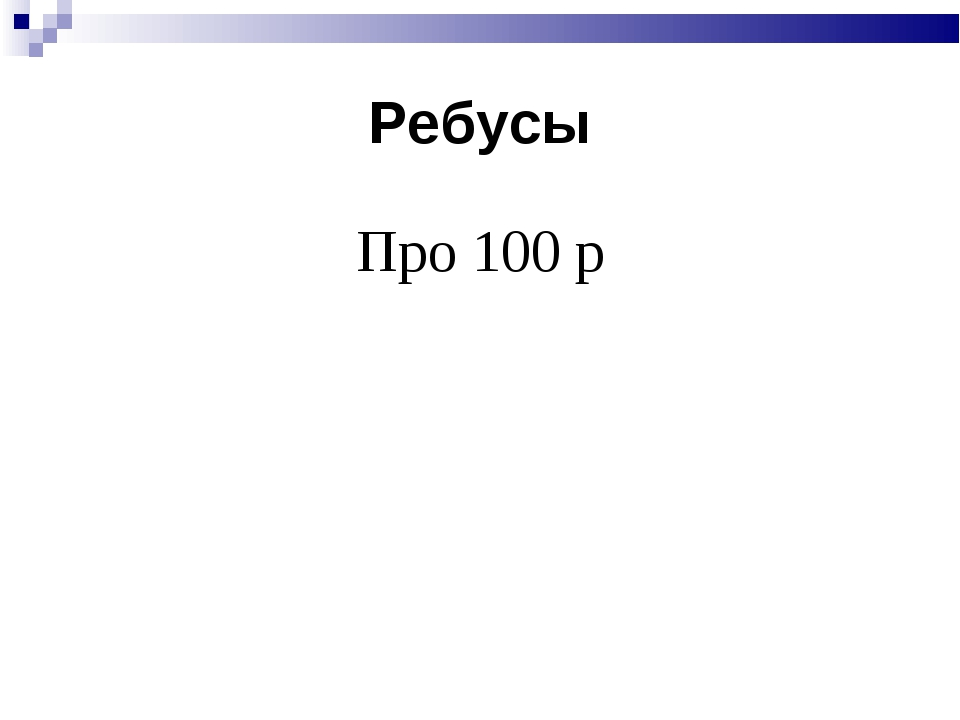 Ребусы Про 100 р