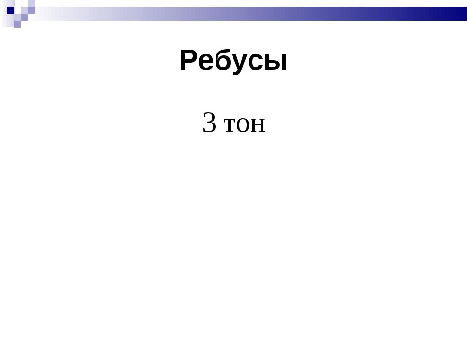 Ребусы 3 тон