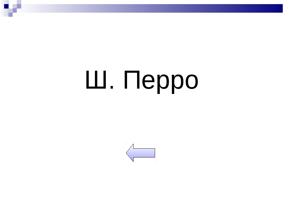Ш. Перро