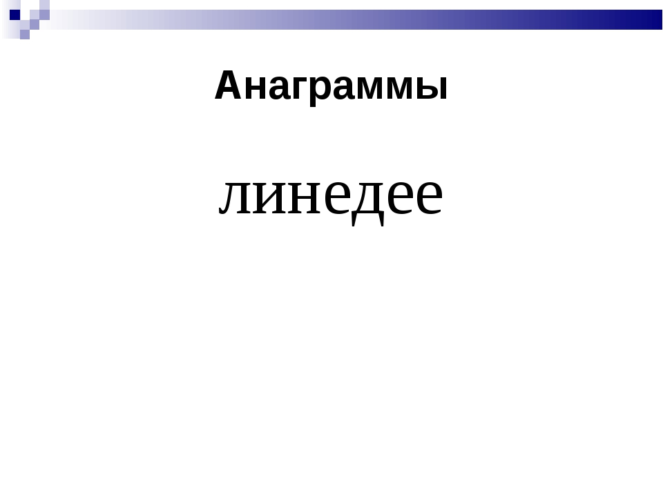 Анаграммы линедее