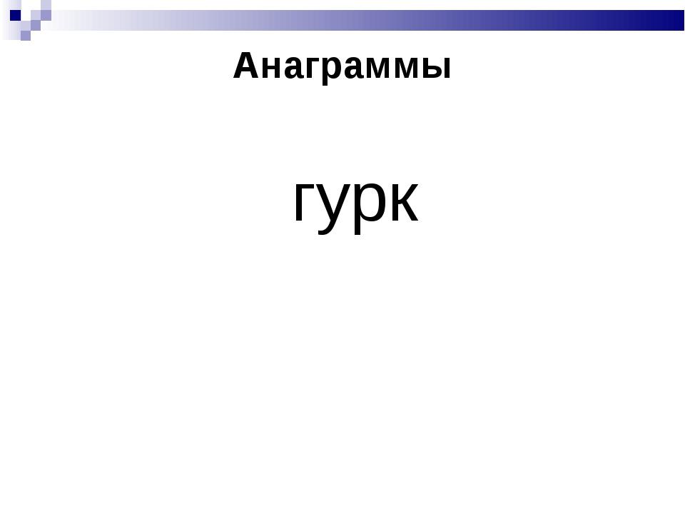 Анаграммы гурк