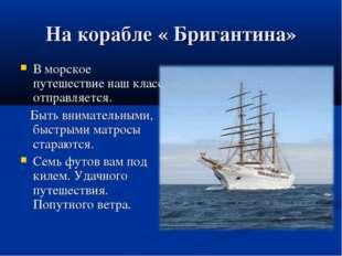 На корабле « Бригантина» В морское путешествие наш класс отправляется. Быть в