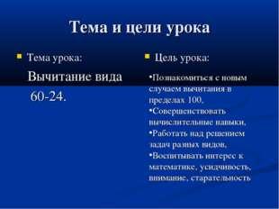 Тема и цели урока Тема урока: Вычитание вида 60-24. Цель урока: Познакомиться