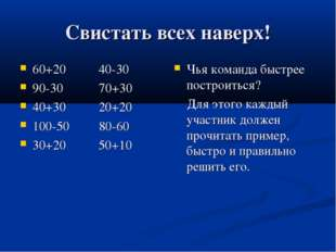 Свистать всех наверх! 60+20 40-30 90-30 70+30 40+30 20+20 100-50 80-60 30+20