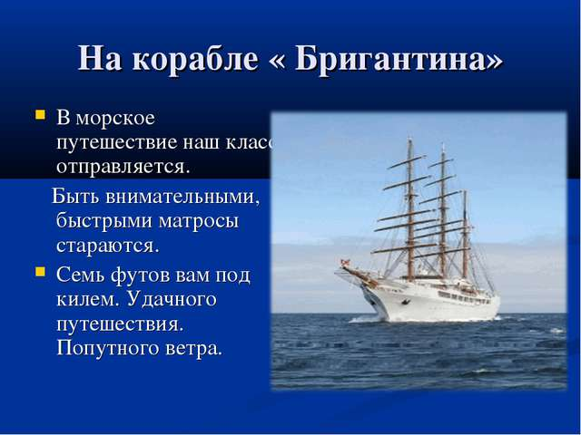 На корабле « Бригантина» В морское путешествие наш класс отправляется. Быть в...