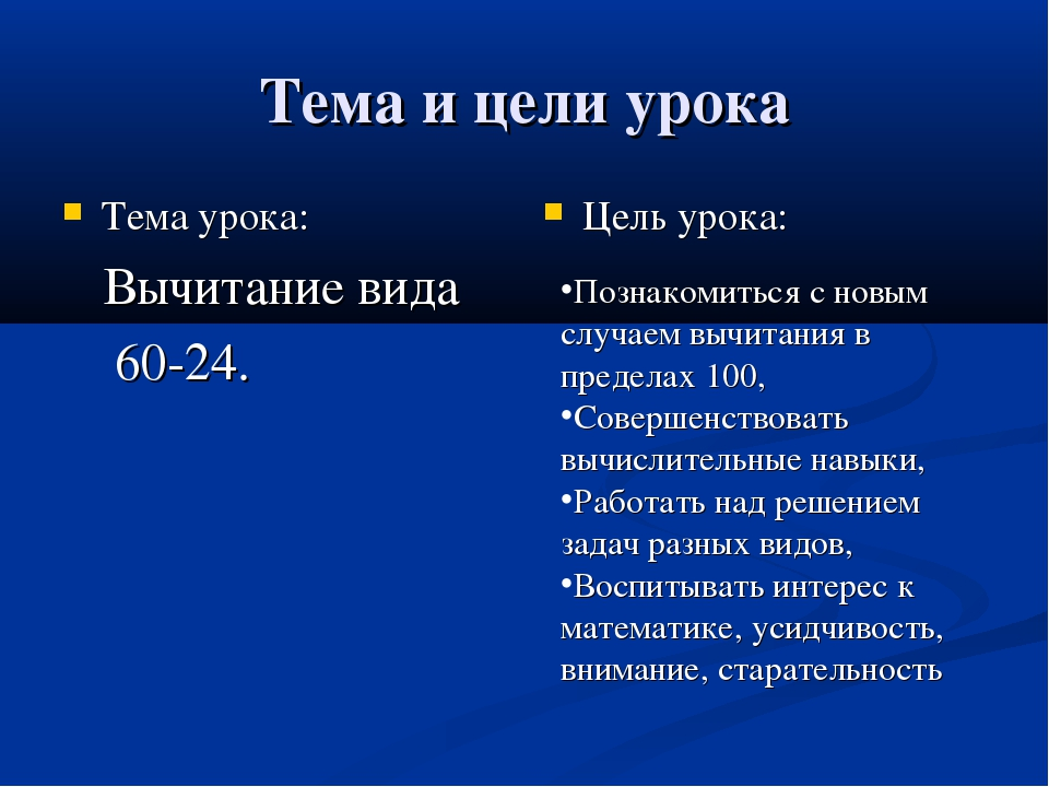 Тема и цели урока Тема урока: Вычитание вида 60-24. Цель урока: Познакомиться...