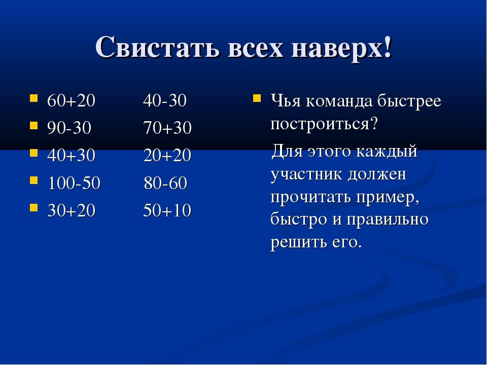 Свистать всех наверх! 60+20 40-30 90-30 70+30 40+30 20+20 100-50 80-60 30+20...