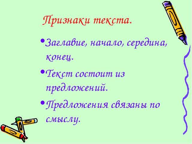 Признаки текста. Заглавие, начало, середина, конец. Текст состоит из предложе...