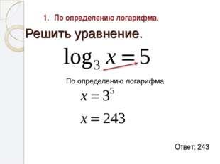 Решить уравнение. По определению логарифма По определению логарифма. Ответ: