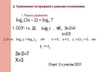 1. Решить уравнение: ООУ: т.к. Д( )= , то 3х-2>0 x>2/3 3х-2=7 Х=3 Ответ: 3 с