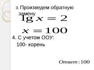 3. Произведем обратную замену 4. С учетом ООУ: 100- корень