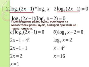 Произведение равно нулю, если один из множителей равен нулю, а второй при это