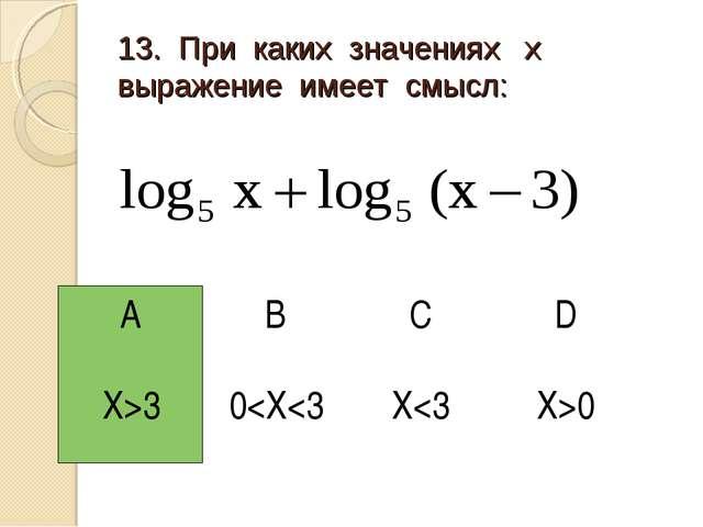 13. При каких значениях х выражение имеет смысл: АBCD X>30