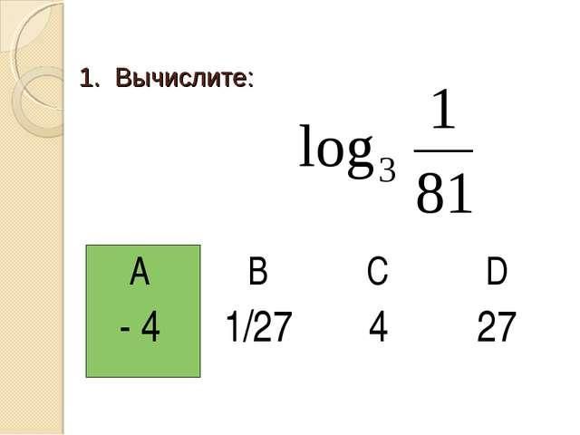 1. Вычислите: АBCD - 41/27427