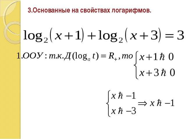 3.Основанные на свойствах логарифмов.