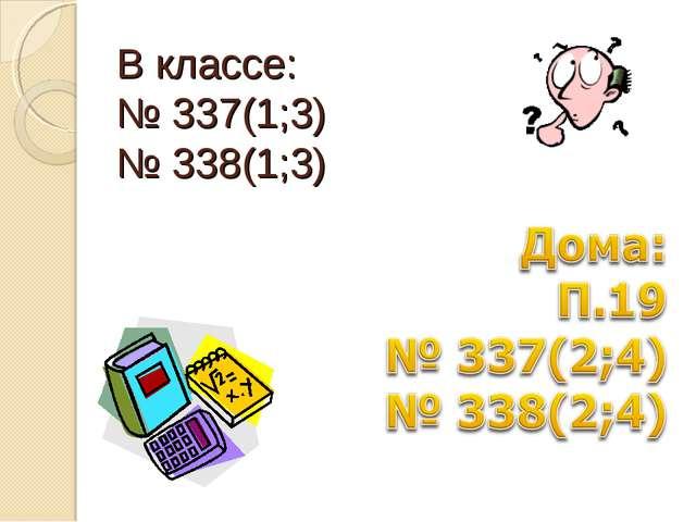 В классе: № 337(1;3) № 338(1;3)