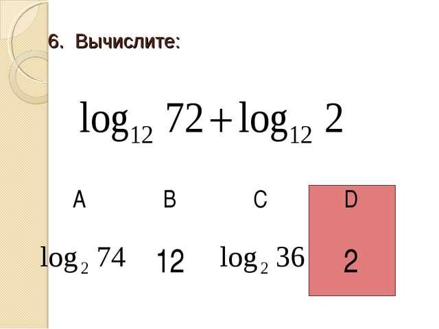 6. Вычислите: АBCD 122