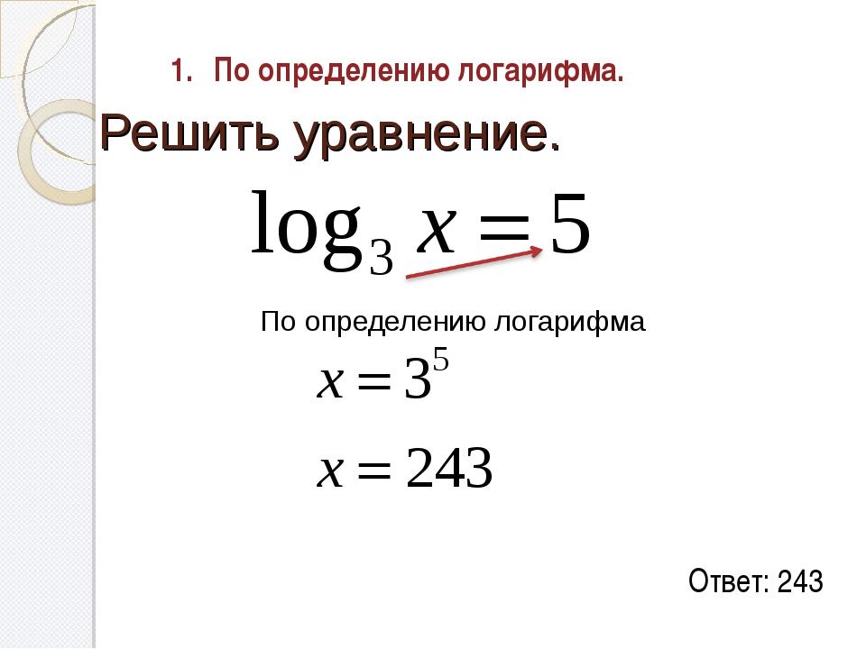 Решить уравнение. По определению логарифма По определению логарифма. Ответ:...