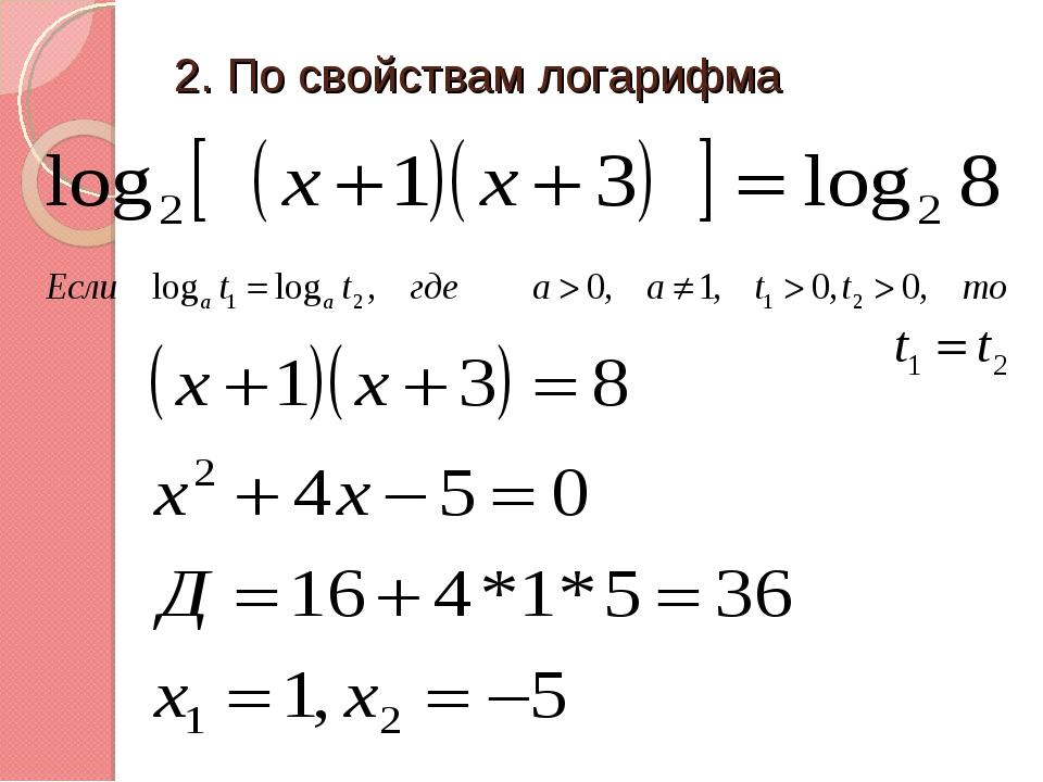 2. По свойствам логарифма