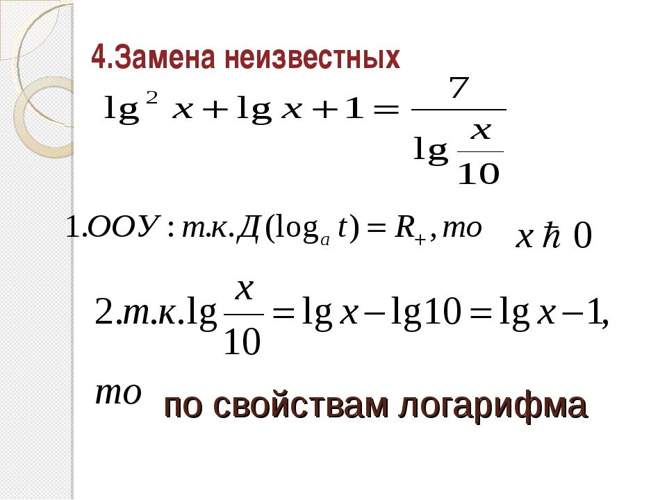 4.Замена неизвестных по свойствам логарифма