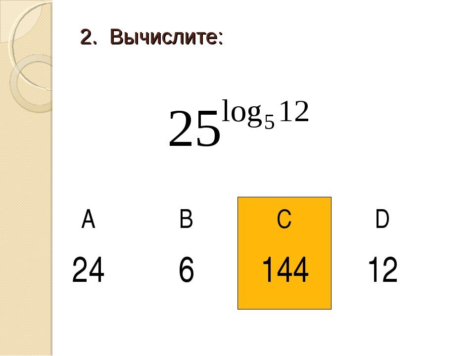2. Вычислите: АBCD 24614412