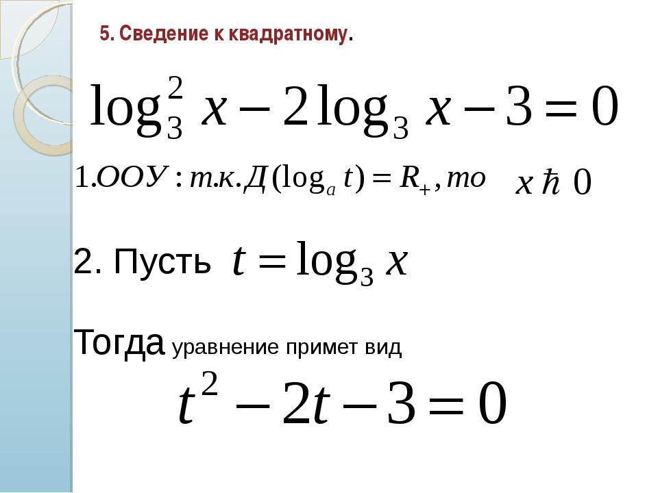 2. Пусть Тогда уравнение примет вид 5. Сведение к квадратному.
