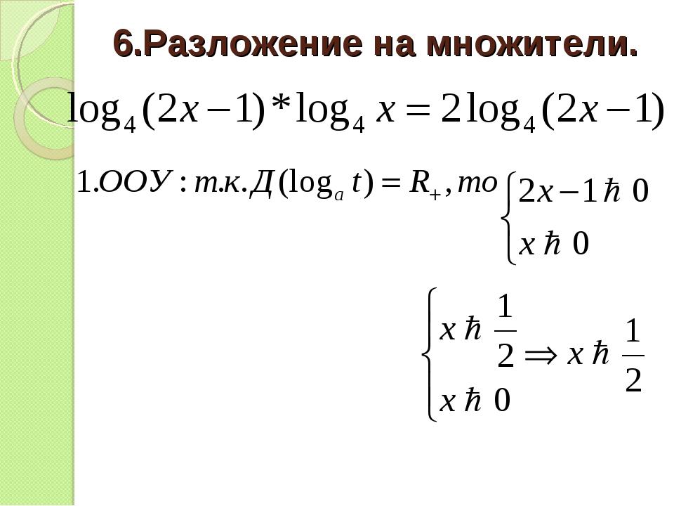 6.Разложение на множители.