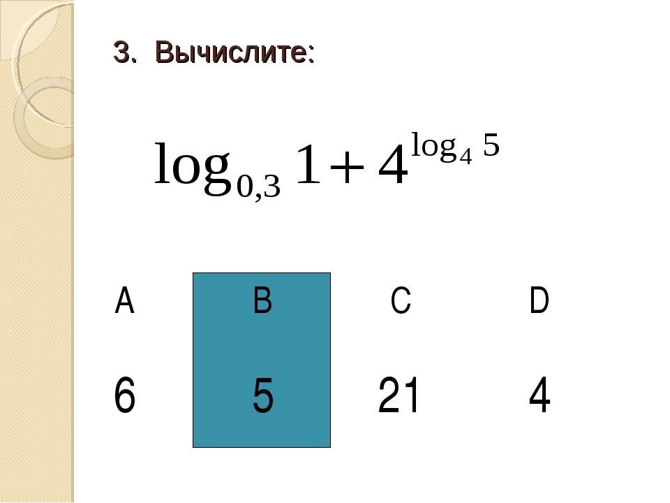 3. Вычислите: АBCD 65214