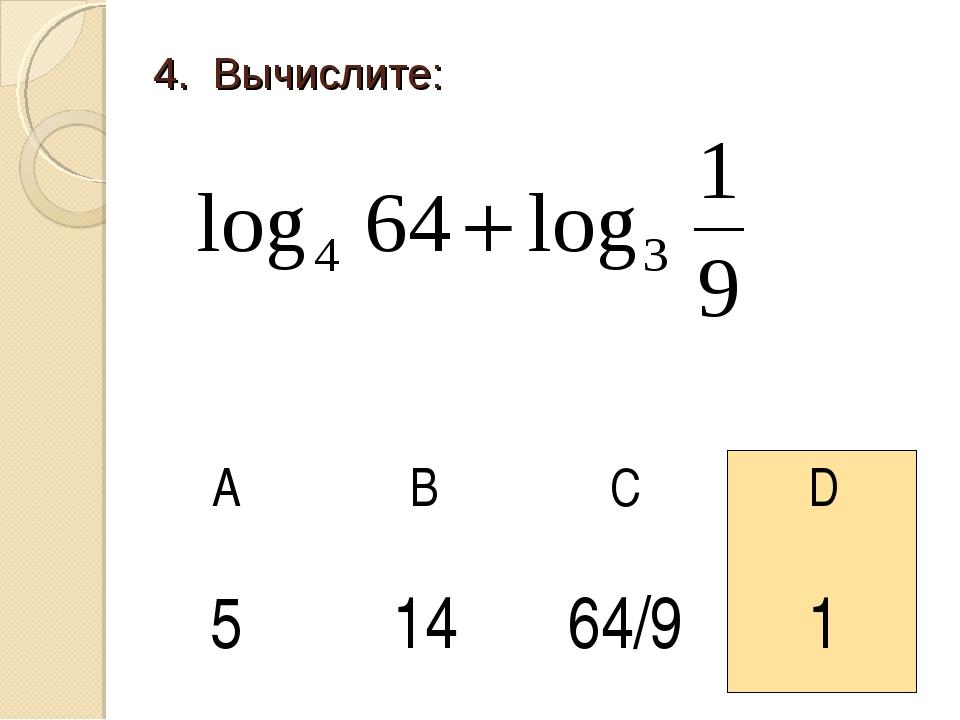 4. Вычислите: АBCD 51464/91
