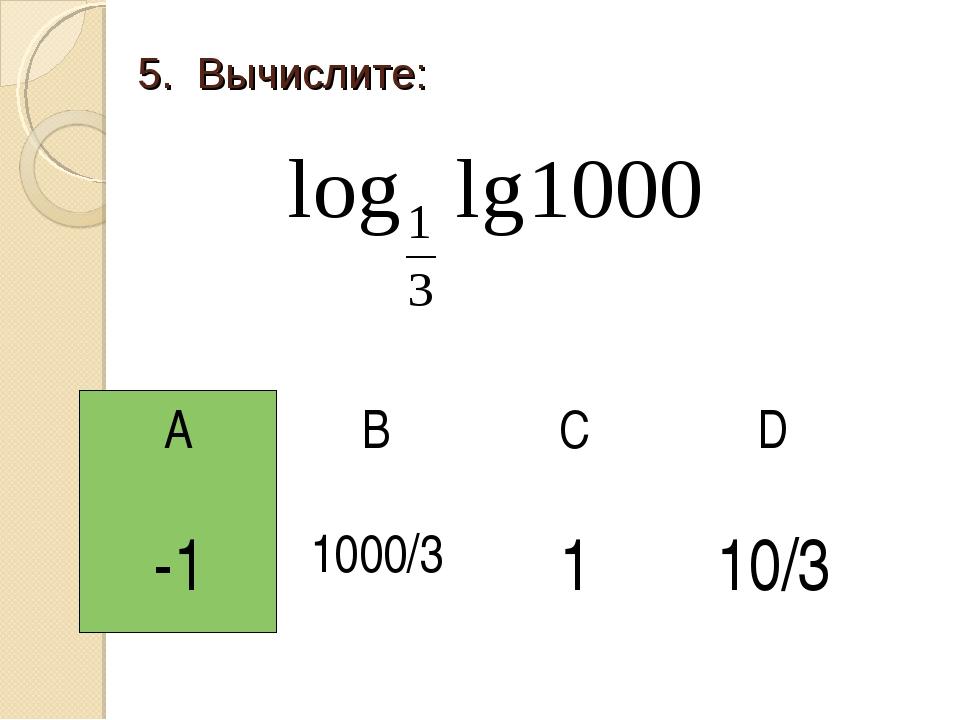 5. Вычислите: АBCD -11000/3110/3